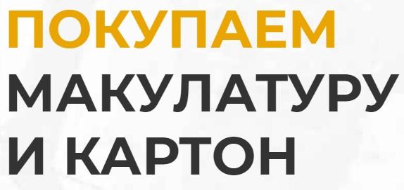 ГК-ВТОРМЕТ